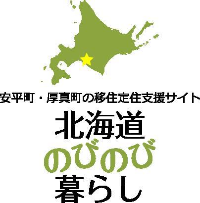 安平町・厚真町の移住定住支援サイト 北海道のびのび暮らし